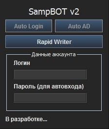 SampBOT