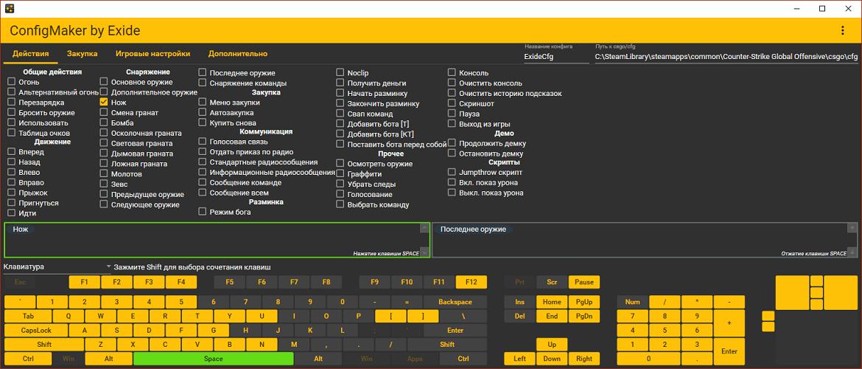 ConfigMaker - генератор конфигов для CSGO